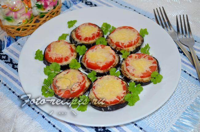 Баклажаны с помидорами сыром и чесноком