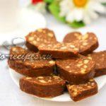 Колбаса из печенья со сгущенкой