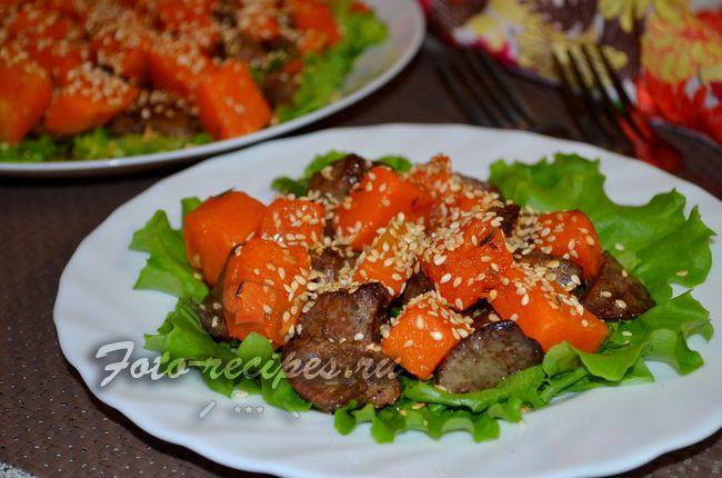 Теплый салат с куриной печенью и тыквой