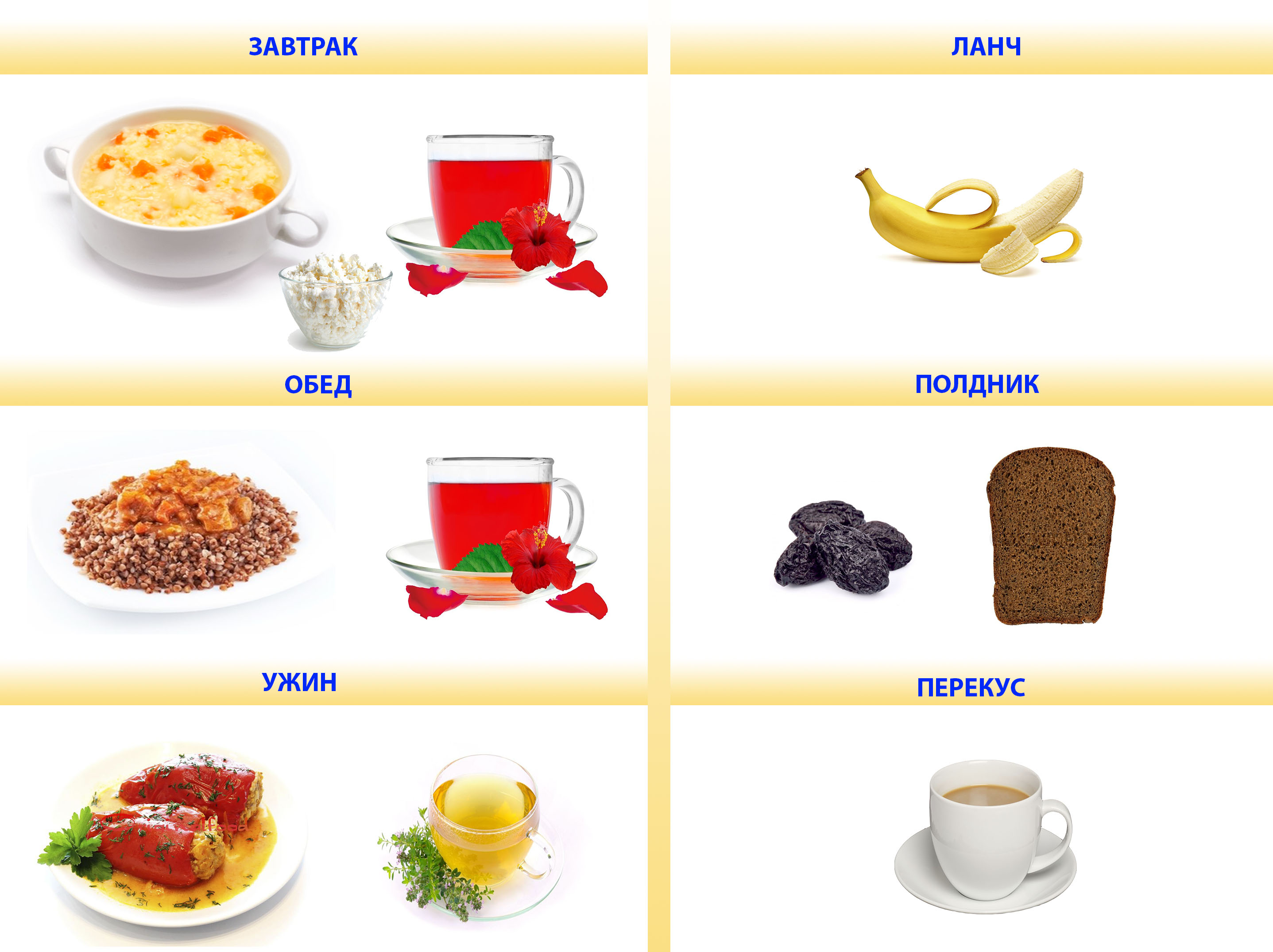 пример меню на 1500 калорий