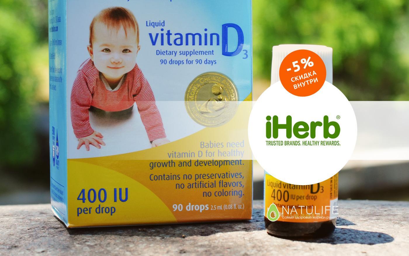 витамин D для детей на айхерб